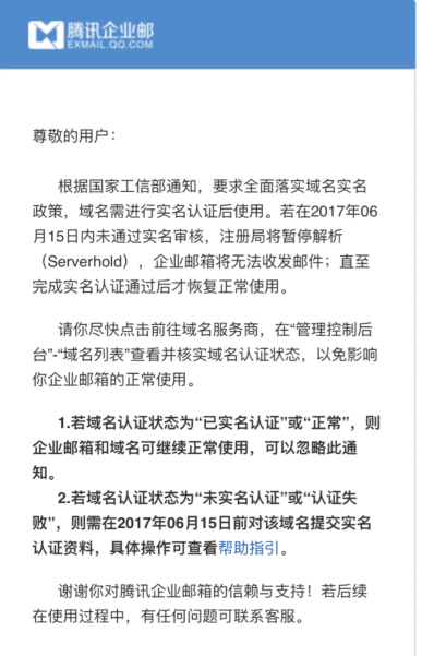 腾讯企业邮  实名认证