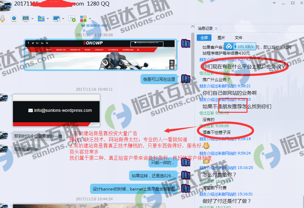 QQ20171117110942