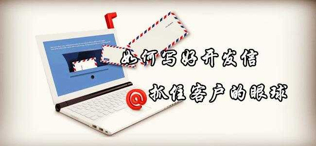新手如何写好开发信,加大成交率?(四)