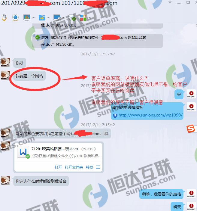 QQ20171205103643